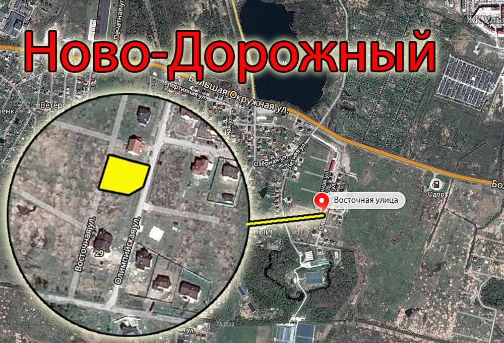 Купить земельный участок: п Ново-Дорожный, обл Калининградская